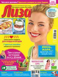Журнал «Лиза» №25\/2018