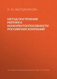 Метод построения рейтинга конкурентоспособности российских компаний