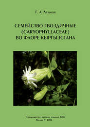 Семейство гвоздичные (Caryophyllaceae) во флоре Кыргызстана