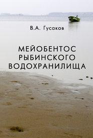 Мейобентос Рыбинского водохранилища