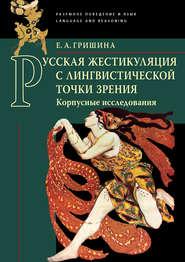 Русская жестикуляция с лингвистической точки зрения. Корпусные исследования