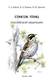 Список птиц Российской Федерации