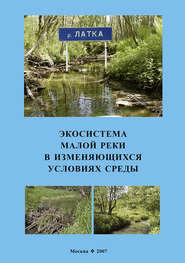 Экосистема малой реки в изменяющихся условиях среды