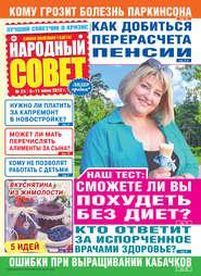 Народный совет №24\/2018