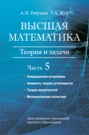 Высшая математика. Теория и задачи. Часть 5. Операционное исчисление. Элементы теории устойчивости. Теория вероятностей. Математическая статистика