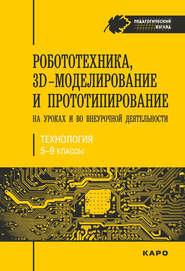 Робототехника, 3D-моделирование и прототипирование на уроках и во внеурочной деятельности. Технология. 5-9 классы