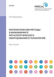 Математические методы в инжиниринге металлургического оборудования и технологий. Курс лекций