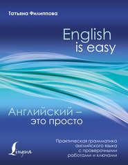 Английский – это просто. Практическая грамматика английского языка с проверочными работами и ключами