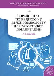 Справочник по кадровому делопроизводству для работников организаций