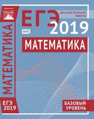 Математика. Подготовка к ЕГЭ в 2019 году. Базовый уровень. Диагностические работы