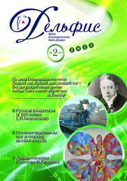Журнал «Дельфис» №2 (66) 2011