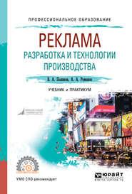 Реклама: разработка и технологии производства. Учебник и практикум для СПО