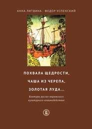 Похвала щедрости, чаша из черепа, золотая луда… Контуры русско-варяжского культурного взаимодействия