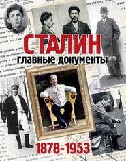 Сталин. 1878-1953. Главные документы