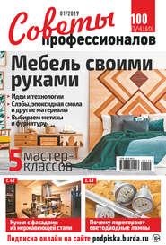 Советы профессионалов №01\/2019