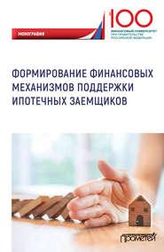 Формирование финансовых механизмов поддержки ипотечных заемщиков
