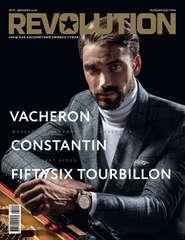 Журнал Revolution №57,декабрь 2018