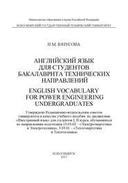 Английский язык для студентов бакалавриата технических направлений. English Vocabulary for power Engineering Undergraduates