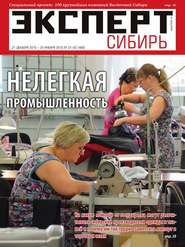 Эксперт Сибирь 01-03-2016