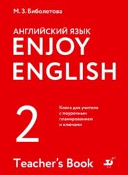 Английский язык. 2 класс. Книга для учителя с поурочным планированием и ключами