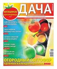 Дача Pressa.ru 06-2019
