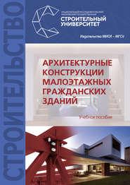 Архитектурные конструкции малоэтажных гражданских зданий