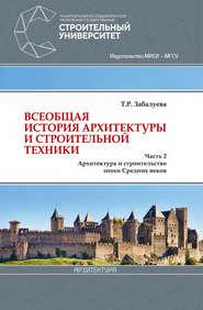 Всеобщая история архитектуры и строительной техники. Часть 2. Архитектура и строительство эпохи Средних веков