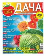 Дача Pressa.ru 07-2019