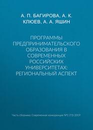 Программы предпринимательского образования в современных российских университетах: региональный аспект