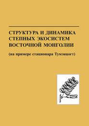 Структура и динамика степных экосистем Восточной Монголии (на примере стационара Тумэнцогт)