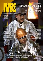 Металлоснабжение и сбыт №7-8\/2012