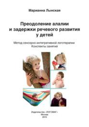 Преодоление алалии и задержки речевого развития у детей. Метод сенсорно-интегративной логотерапии