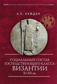 Социальный состав господствующего класса Византии XI–XII веков