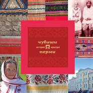 Чуваши Перми: история и культура