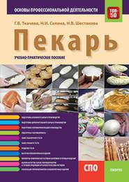 Пекарь. Основы профессиональной деятельности