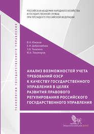 Анализ возможностей учета требований ОЭСР к качеству государственного управления в целях развития правового регулирования российского государственного управления