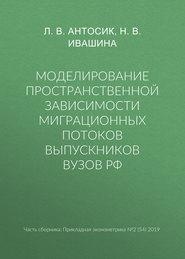 Моделирование пространственной зависимости миграционных потоков выпускников вузов РФ