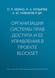Организация системы прав доступа и ее управления в проекте BlockSet