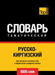 Русско-киргизский тематический словарь. 9000 слов