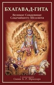 Бхагавад-Гита. Великое Сокровище Сладчайшего Абсолюта