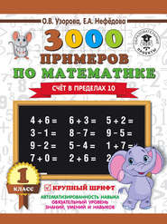 3000 примеров по математике. 1 класс. Счёт в пределах 10