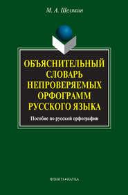 Объяснительный словарь непроверяемых орфограмм русского языка. Пособие по русской орфографии