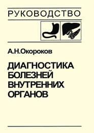 Диагностика болезней внутренних органов. Том 1. Диагностика болезней органов пищеварения