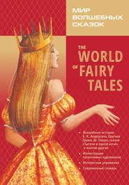 The World of Fairy Tales \/ Мир волшебных сказок