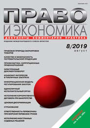 Право и экономика №08\/2019