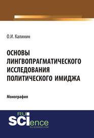 Основы лингвопрагматического исследования политического имиджа