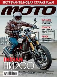 Журнал «Мото» №12\/2018
