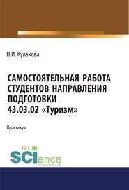 Самостоятельная работа студентов направления подготовки 43.03.02 «Туризм»