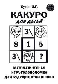 Какуро для детей. Математическая игра-головоломка для будущих отличников