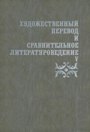 Художественный перевод и сравнительное литературоведение. V